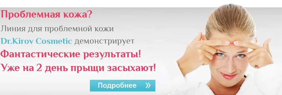 http://planetasp.ru/redirect.php?url=dr.kirov-cosmetic.ru/style/slider1.jpg