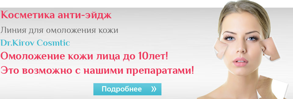 http://planetasp.ru/redirect.php?url=dr.kirov-cosmetic.ru/style/slider2.jpg