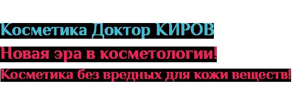 Лечебная косметика доктор Киров